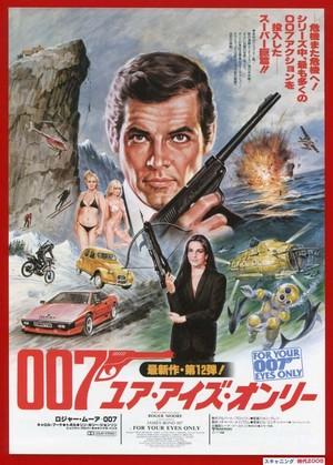 (1) 007/ユア・アイズ・オンリー【第12弾 欧文題名明朝系】