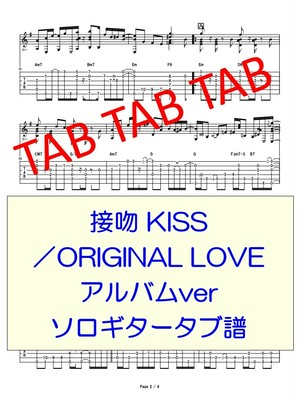 接吻 KISS/ORIGINAL LOVE  アルバムver ソロギタータブ譜