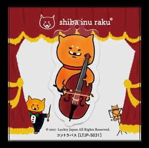 柴犬ラク 楽器キーホルダー 【弦楽器・ストリングス】