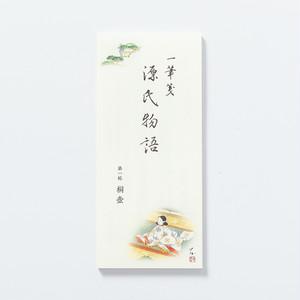 源氏物語一筆箋 第1帖「桐壺」