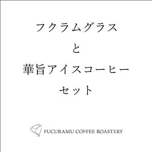 【数量限定】フクラムグラス と 華旨アイスコーヒー セット