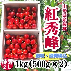 紅秀峰:特秀サイズ(2L1kgバラ)