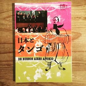 日本とタンゴ(円盤のレコブック)