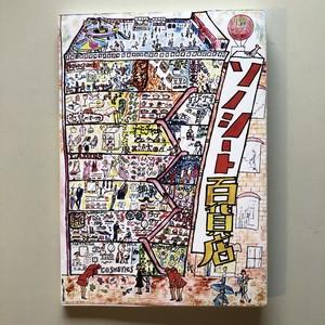 円盤のレコブックシリーズ『ソノシート百貨店』
