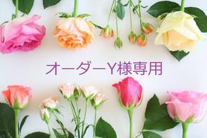 【Y様専用】マクラメ編みセミオーダーペンダント2