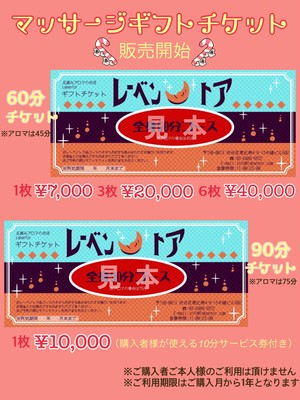 ギフトチケット60分 × 3枚