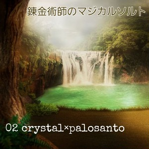 マジカルソルト 02-crystal×palosanto-