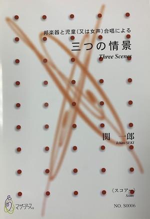 S0006 Three Scenes(Shakuhachi, Shamisen, Soprano, Mezzo Soprano, Alto, 17-gen/I. SEKI /Full Score)