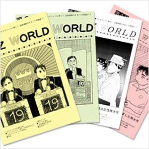 QUIZ WORLD 創刊号〜第4号セット