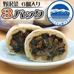灰焼きおやき 野沢菜(6個入り)3パック