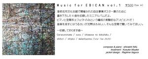 白石なる「music for EBICAN vol.1」