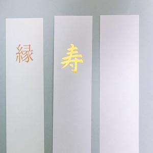 『縁結びの袋』ft.紙単衣