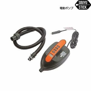 SOUYU STICK 電動ポンプ