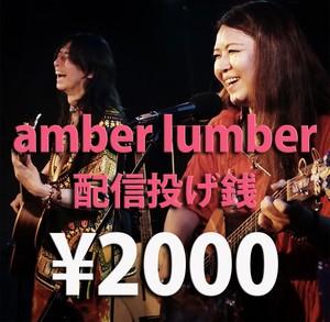 amber lumber 配信応援アイテム ¥2,000