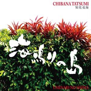 【CD】知花竜海/海鳴りの島【送料無料】