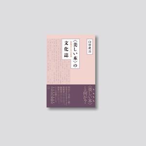 書籍『〈美しい本〉の文化誌 装幀百十年の系譜』[臼田捷治 著]