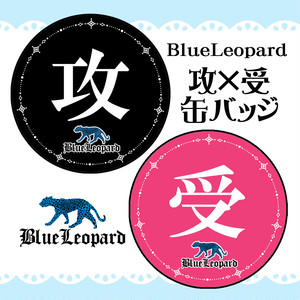 【BlueLeopard】カップリング缶バッジ