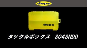 deps / タックルボックス3043NDD