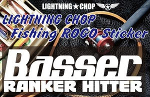 BSSER(バサー) フィッシングロゴ カッティングステッカー2枚セット 横幅最大約26cm