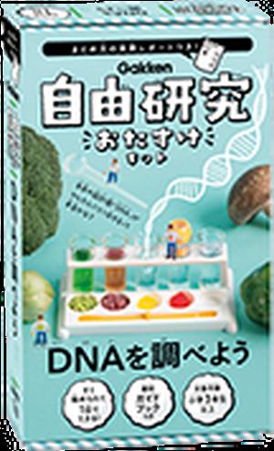 .自由研究おたすけキットシリーズ DNAを調べよう