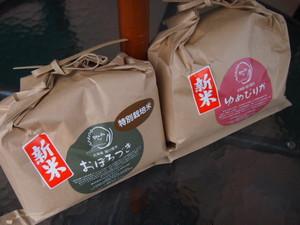 送料無料・食欲の秋!北海道特別栽培米 新米おぼろづき米2kgと新米ゆめぴりか2kg 数量限定!
