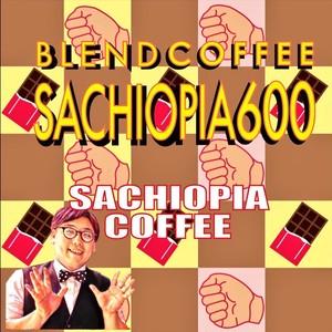 【NEW】SACHIOPIA600ブレンド200g