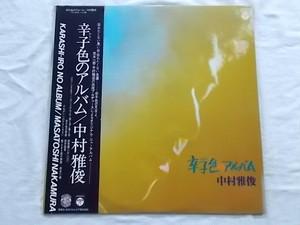 中古レコード 国内盤 LP 中村雅俊 辛子色のアルバム 帯 歌詞付 ★