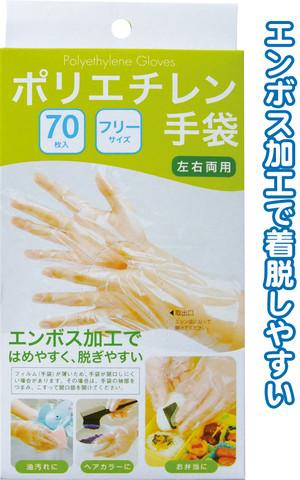 【まとめ買い=10個単位】でご注文下さい!(45-675)ダンロップ 使い捨てポリエチレン手袋70枚入BOX