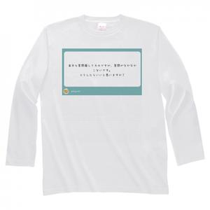 #9. 質問箱カスタマイズ 長袖Tシャツ(両面プリント)
