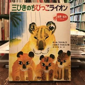世界の絵本(フランス) 三びきのちびっこライオン
