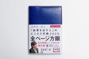 サイン本・美崎栄一郎の「結果を出す人」のビジネス手帳2020