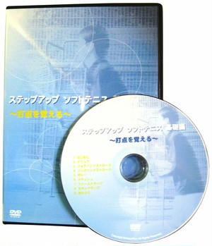 ステップアップ ソフトテニス 基礎編(DVD)