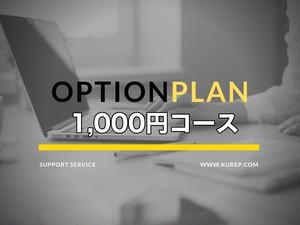お問い合わせ:オプションプラン 1,000円コース
