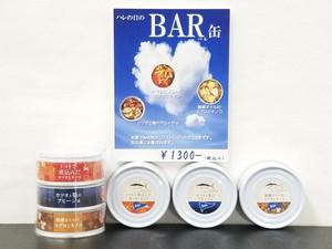 BAR(バル)缶3缶セット
