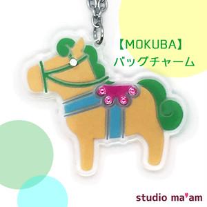 展示★【MOKUBA】バッグチャーム(ピスタチオ)