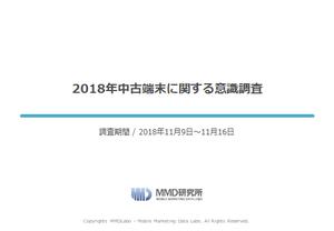 2018年中古端末に関する意識調査