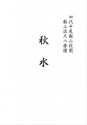 T32i646 秋水(かわむら たいざん/楽譜)