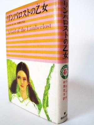 リンバロストの乙女 少女ロマン・ブックス9