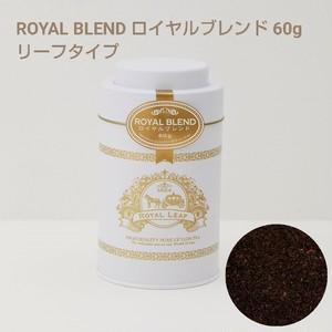 究極のブレンドティー*ROYAL BLEND(ロイヤルブレンド ) 60g入缶【100%無添加】