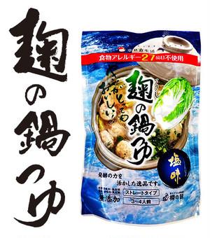 麹の鍋つゆ(塩味)