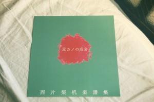 元カノの成分 楽譜集
