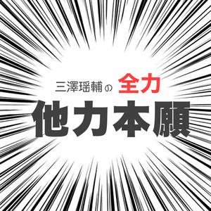 ラジオ番組「三澤瑶輔の全力他力本願」のスポンサー権1000円