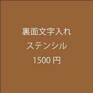 裏面ステンシル 1500円