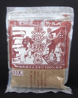 沖縄黒糖(粉末) 320g