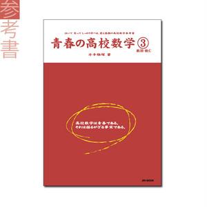 『青春の高校数学3』方手雅塚 著 《オンデマンド》