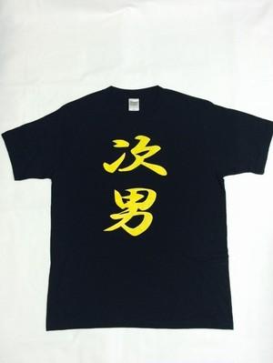 ミラクル☆次男Tシャツ