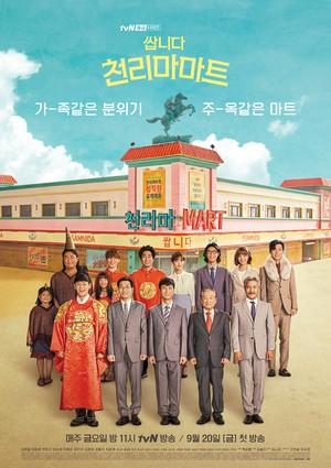 韓国ドラマ【安いです!千里馬マート】Blu-ray版 全12話