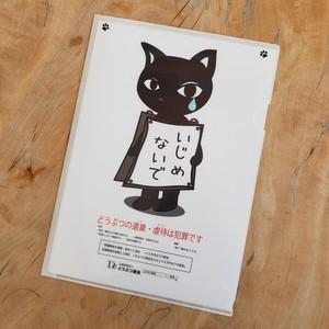 黒猫 クリアファイル