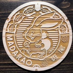 Woody Manhole CoasterⓇ 長野県 飯山市 斑尾 特定環境保全公共下水道