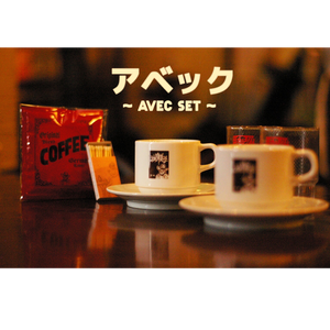 おうちで純喫茶 〜アベック AVEC SET〜